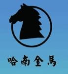 哈尔滨市金马农机配件制造有限公司