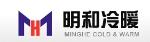 宁波市鄞州明和冷暖设备工程有限公司