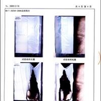国家防火建筑材料质量检验报告