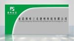 宜昌鹏峰三禾建材科技有限公司