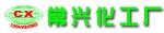 东莞市常兴化工有限公司