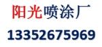 惠州市阳光五金喷涂厂