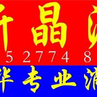 供应消杀服务、清洁保洁、深圳灭蚊防蚊服务