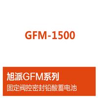 供应旭派GFM-1500ups电源电池厂家直销