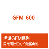 供应旭派GFM-600ups电源电池厂家直销