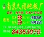 南京喜居木业制品厂