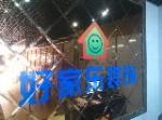深圳市好家乐陶瓷有限公司