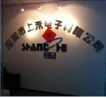 深圳上禾电子有限公司