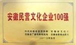 民营企业100强