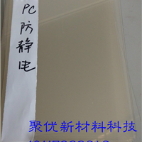 抗静电PC板专业制造