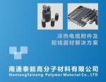 南通泰能高分子材料有限公司