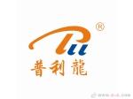 济南普利龙供水设备有限公司