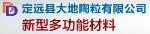 安徽省定远县大地陶粒有限公司