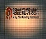 上海明�唇ㄖ�装饰工程有限公司