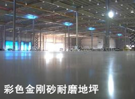 山东高新地面材料公司