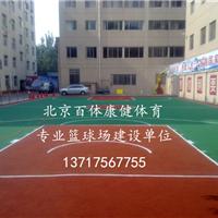 北京百体康健体育设施有限公司