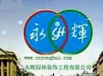 郑州永辉园林装饰工程有限公司