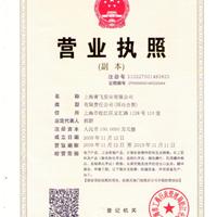 上海青飞实业有限公司