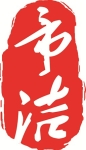 湖南省帝洁建材有限公司