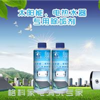 供应太阳能除垢剂,电热水器除垢剂