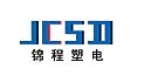 扬中市锦程塑电有限公司