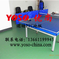 乒乓球场比赛用PVC地胶,乒乓球馆用PVC地胶