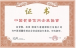 中国质量信用企业协会副会长