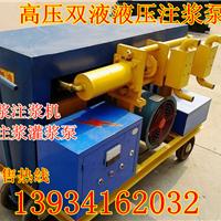 汉中隧道小导管管棚注浆加固液压高压注浆泵