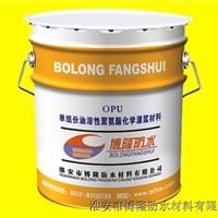 供应博隆油溶性聚氨酯灌浆材料