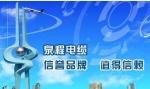 山东泉程电线电缆有限公司