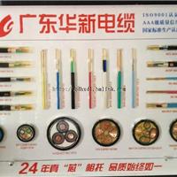 供应华新电线广州市华新国际绝缘电线
