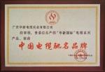 中国电缆驰名品牌
