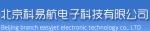 北京科易航电子科技有限公司