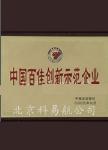 中国百佳创新示范企业