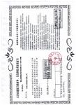 天津备案证书