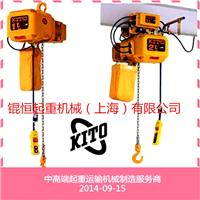 KITO电动葫芦,鬼头,环链葫芦,钢丝绳葫芦