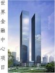 大连市世界金融中心项目部