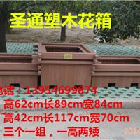 供应圣通塑木花箱