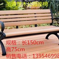 供应园林塑木座椅