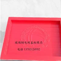 供应榆社国家电网公司标识盖板模具厂家电话