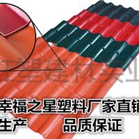 ASA合成树脂瓦 别墅屋顶瓦 PVC塑料瓦