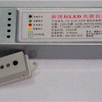 12WLED日光灯应急电源新国标带证
