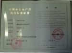 成都市企业产品执行标准证书