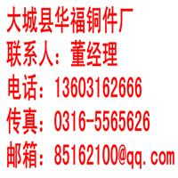 大城县福华铜套加工厂