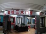 北京三木门窗有限公司