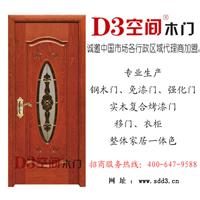 木门品牌 D3空间木门诚招代理商加盟木门招商 实木门整体家居