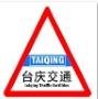 上海台庆交通设施有限公司