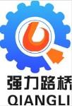 郑州强力机械有限公司