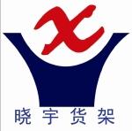 潍坊晓宇商业设备有限公司