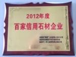 2012年度百家信用石材企业